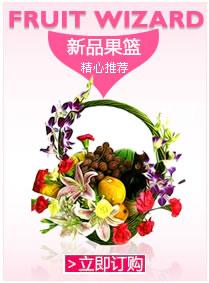 龙8国际娱乐long08鲜花红酒时令水果